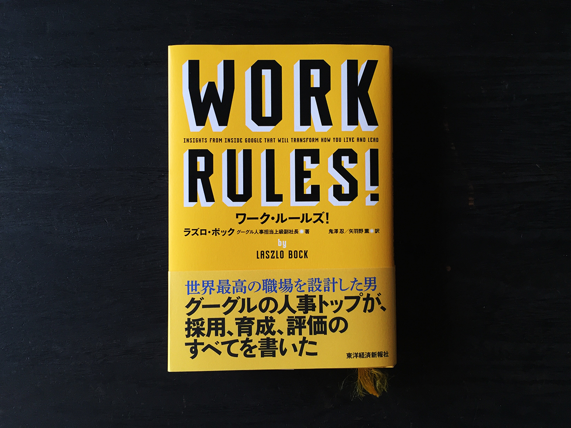 workrules!